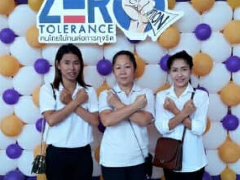 กิจกรรมวันต่อต้านคอรัปชั่นสากล (ประเทศไทย)